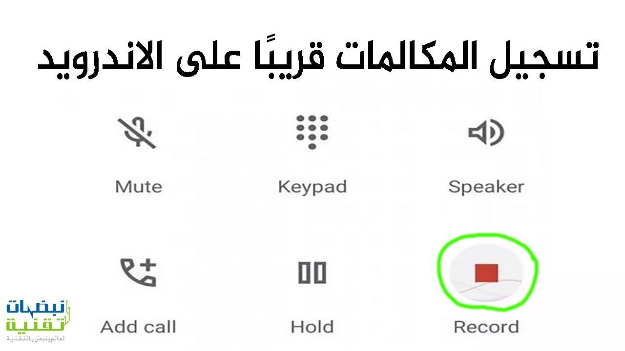 تسجيل المكالمات الصوتية