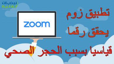 صورة تطبيق زوم ZOOM حقق أرقاما خيالية بسبب كورونا فيروس