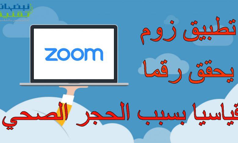 Photo of تطبيق زوم ZOOM حقق أرقاما خيالية بسبب كورونا فيروس