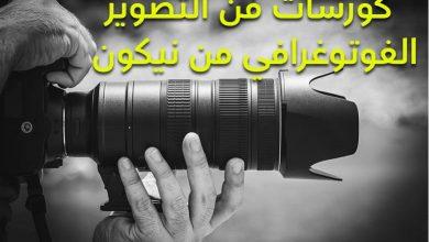 تعلم فن التصوير الفوتوغرافي مجانا
