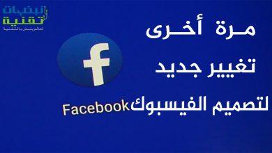 Photo of تغيير جديد لتصميم الفيسبوك ، بإضافة ميزة طَالَبَ بها جميع مستخدمي الاندرويد