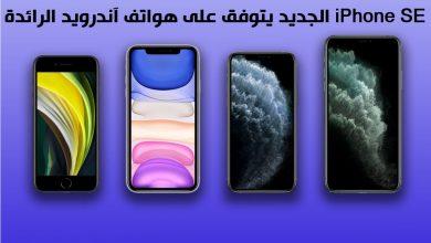 جوال iPhone SE