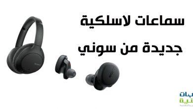 سماعات لاسلكية جديدة