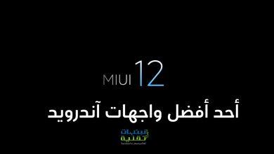 Photo of شاهد روعة واجهة MIUI 12 الجديدة وتعرف على الهواتف التي سوف تدعمها