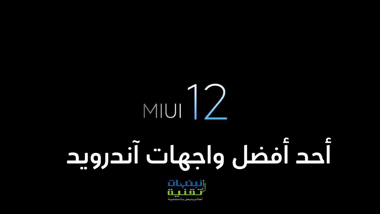 واجهة MIUI 12 الجديدة