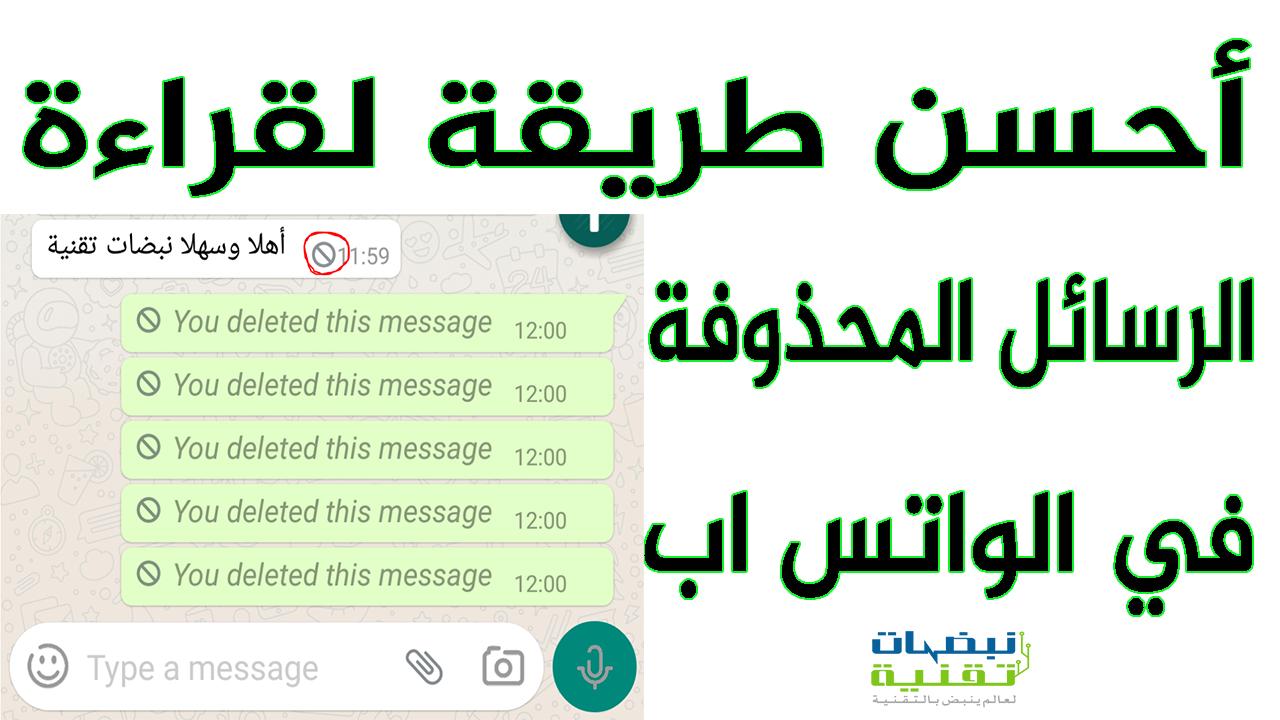 طريقة قراءة الرسائل المحذوفة في الواتس اب