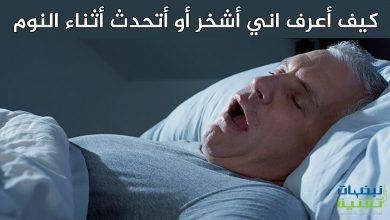 Photo of كيف أعرف اني أشخر أو أتحدث أثناء النوم ؟