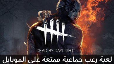 Photo of لعبة الرعب الجماعية Dead by Daylight متوفرة الآن مجانا على Android و iOS