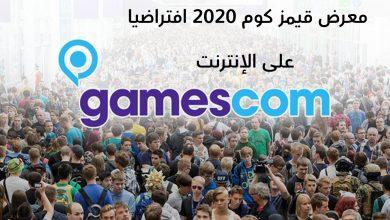 Photo of معرض Gamescom 2020 بشكل رقمي بسبب تمديد حالة الطوارئ في ألمانيا