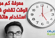 Photo of معرفة كم من الوقت تقضي على هاتفك المحمول