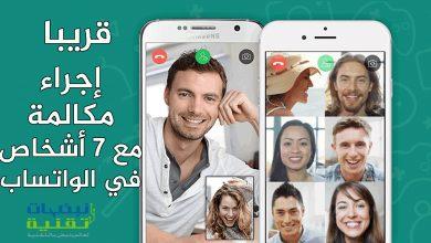 Photo of ستتمكن قريبًا من إجراء مكالمات فيديو في الواتساب مع 7 أشخاص في نفس الوقت