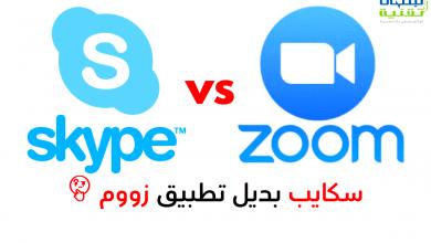 Photo of ميزة مكالمات فيديو Meet Now الجديدة من Skype…هل سيكون بديلا عن تطبيق Zoom ؟
