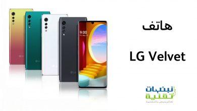 Photo of الكشف رسميا عن هاتف LG Velvet الجديد