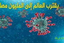 Photo of يقترب العالم إلى المليون مصاب بفيروس كورونا Coronavirus