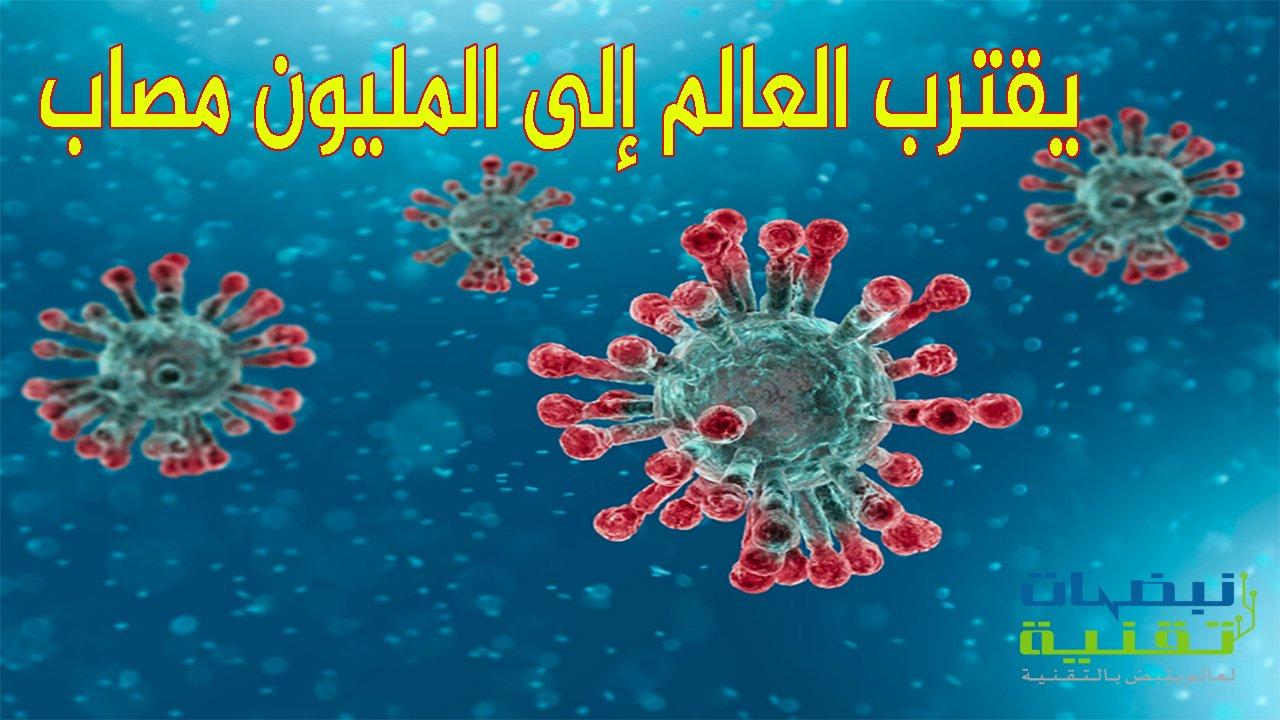مليون مصاب بفيروس كورونا