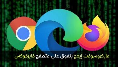 صورة متصفح Microsoft Edge يتفوق على موزيلا فايرفوكس ليحتل المرتبة الثانية بعد جوجل كروم
