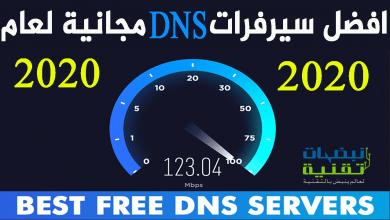 صورة أفضل خوادم DNS مجانية وآمنة وسريعة، وإليك طريقة تغيير DNS على جهازك