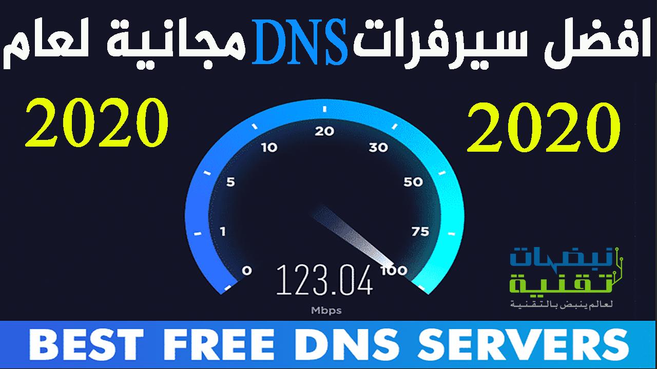 أفضل خوادم DNS مجانية وآمنة وسريعة