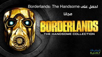 Photo of ألعاب مجانية : احصل على مجموعة ألعاب Borderlands: The Handsome مجانا