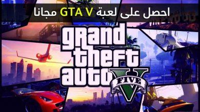 Photo of لعبة GTA V مجانا على متجر Epic Games
