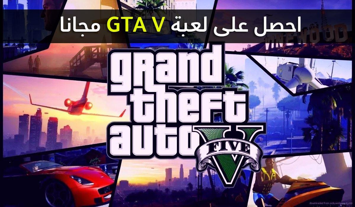 لعبة GTA V مجانا