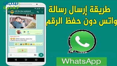 صورة ارسال رساله في الواتس بدون تسجيل الرقم (طريقة رسمية من واتساب)