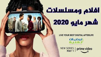 Photo of كتالوج مسلسلات و افلام امازون برايم لشهر مايو 2020