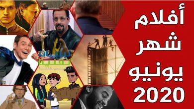 افلام شهر يونيو 2020