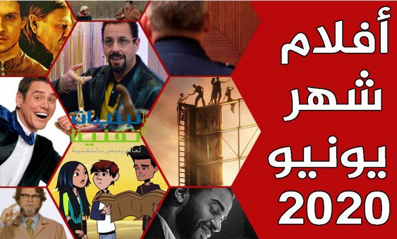 Photo of افلام شهر يونيو 2020 (حزيران) على نـت فـلـيكـس Netflix