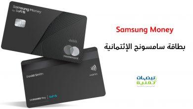 Photo of بطاقة سامسونج الإئتمانية Samsung Money : التنافس على خدمات الدفع الذكية