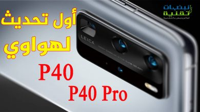 Photo of تحديث هواوي P40 و P40 Pro يحسن من جودة الصورة