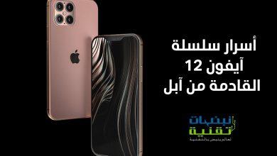 هاتف آيفون 12