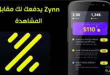 Photo of تطبيق Zynn : منافس لتطبيق تيك توك ويدفع لك المال مقابل المشاهدة والتسجيل