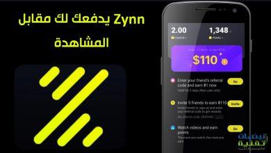 تطبيق Zynn