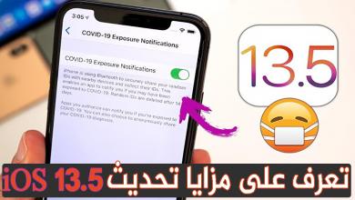 تعرف على المميزات الجديدة التي تضمنها تحديث iOS 13.5