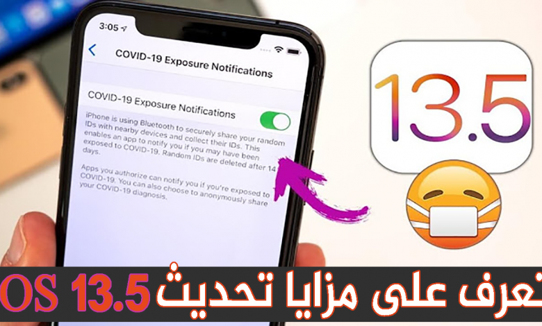 Photo of تحديث  iOS 13.5 : تعرف على الميزات الجديدة التي تضمنها التحديث