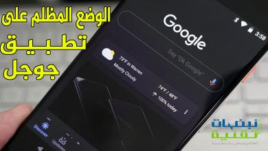 Photo of طريقة تفعيل الوضع المظلم على تطبيق جوجل Google App