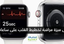 Photo of تفعيل ميزة تخطيط القلب ECG على ساعات آبل في الدول الغير مدعومة رسميا