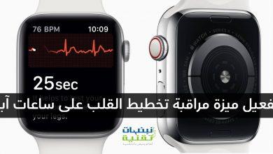 صورة تفعيل ميزة تخطيط القلب ECG على ساعات آبل في الدول الغير مدعومة رسميا