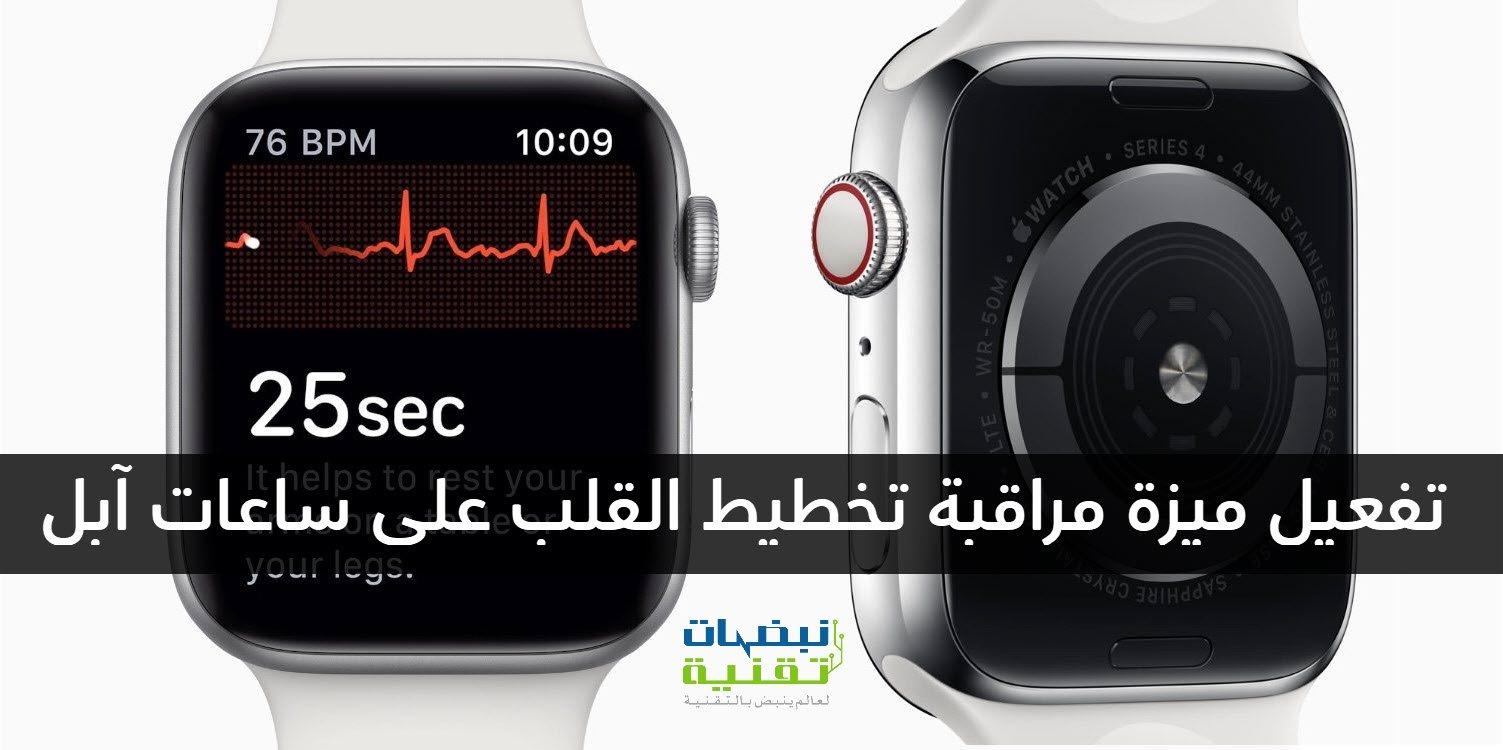 تفعيل ميزة تخطيط القلب ECG على ساعات آبل