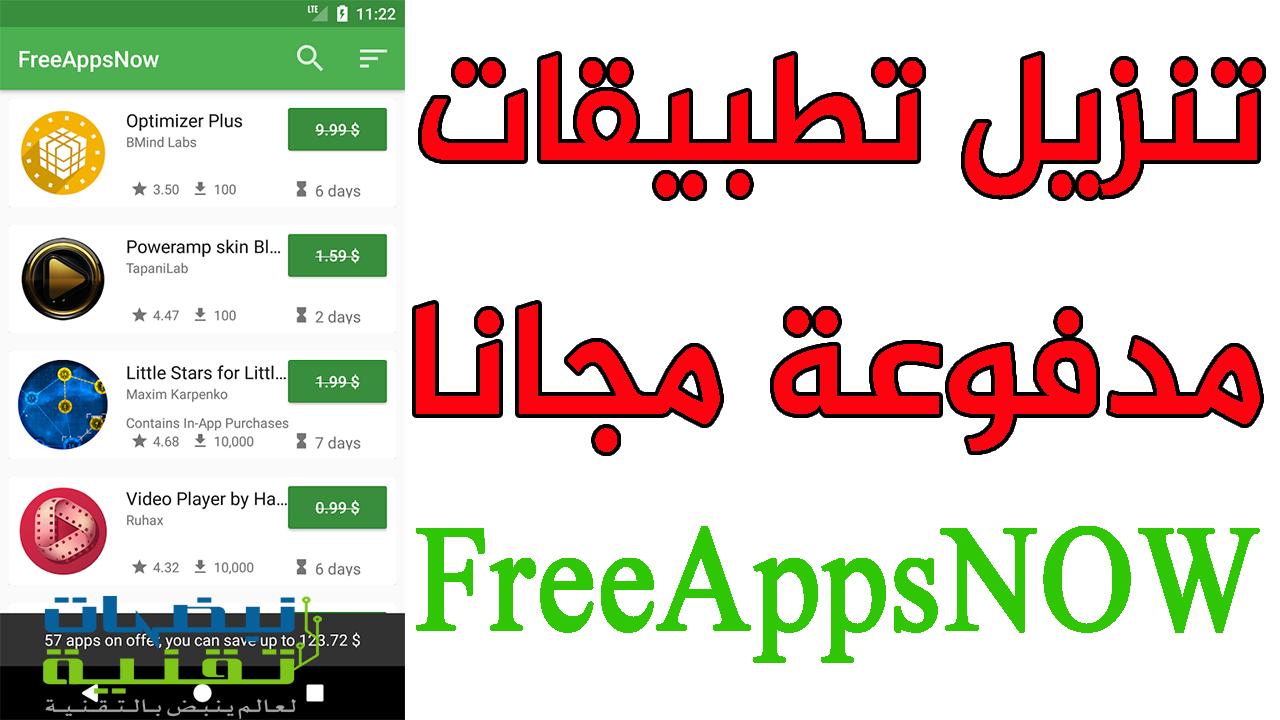 تنزيل تطبيقات مدفوعة مجانا بفضل تطبيق FreeAppsNOW