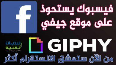 Photo of فيسبوك يشتري جيفي Giphy ،أكبر مكتبة للصور المتحركة، الآن ستعشق الانستقرام أكثر