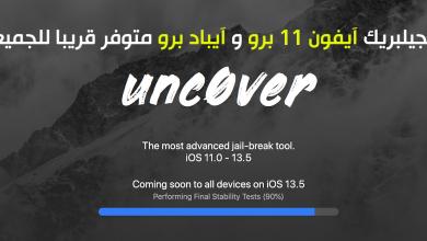Photo of جيلبريك آيفون 11 و آيباد برو وجميع أجهزة iOS 13.5 قريبا