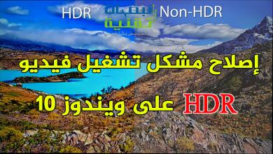 Photo of خطأ في تحديث ويندوز 10 يمنع تشغيل فيديو HDR ، إليك كيفية إصلاحه