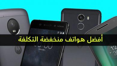 أفضل هاتف رخيص لسنة 2020
