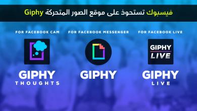 خدمة الصور المتحركة Giphy
