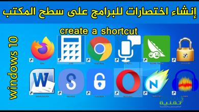 صورة كيفية إنشاء اختصار على سطح المكتب في ويندوز 10 بكل سهولة