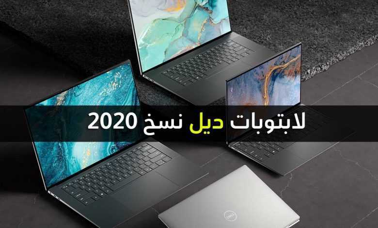Photo of الجيل الجديد من لابتوبات Dell Alienware و XPS بمعالجات انتل الجيل العاشر