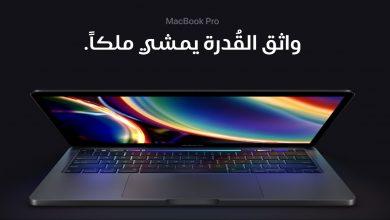 لابتوب MacBook Pro 13 2020
