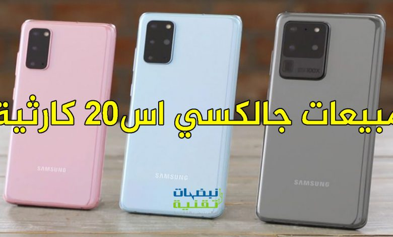 Photo of مبيعات Galaxy S20 كارثية ، ولم تَرْقَ إلى مستوى التطلعات !!